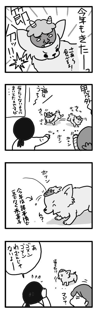 節分 鬼 豆まき チワワ Chihuahua 犬 吠える ガウリン 福 吠 漫画 イラスト 絵 犬の漫画 犬漫画 manga Cartoon