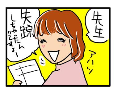 歯医者 怖い 怪しい 治療 マンガ 漫画 体験
