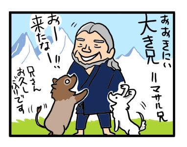 大きい兄 オオキニイ 長野 松本 マサル 犬