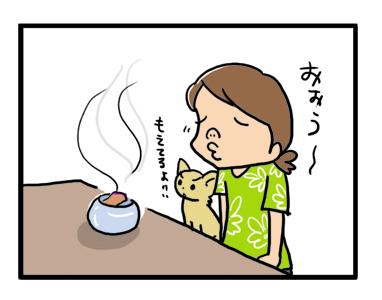 パピエダルメニイ お香 香り 燃やす イラスト 漫画