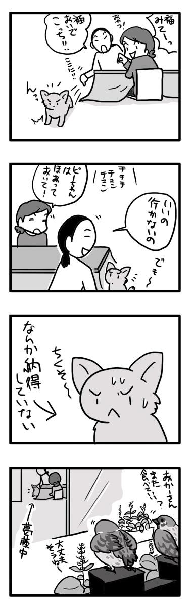 雀 ベランダ チワワ 福 漫画 マンガ イラスト わんこ