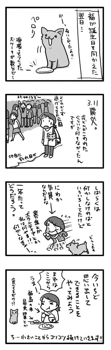 震災 1年 できること 出来る事 漫画 マンガ 犬