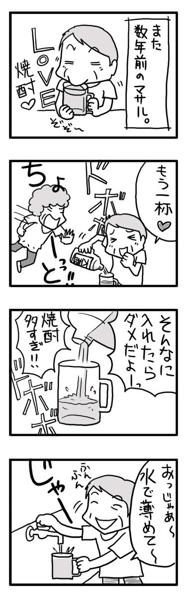 マサル 脳梗塞 原因 酒 マンガ 漫画