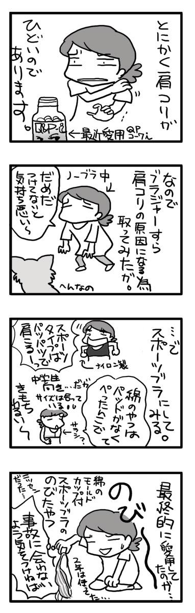 ブラ 問題 肩こり マンガ 漫画