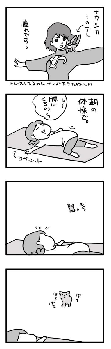 ナウシカ 妄想 福 チワワ 腰 ストレッチ 漫画 マンガ