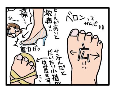 幅広 足 EEE 困 問題 マンガ 漫画