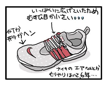 幅広 足 EEE 困 問題 ナイキ エア マンガ 漫画