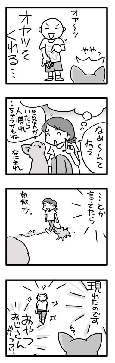 吠える オヤツ あげる 人 慣れる 犬 マンガ 漫画