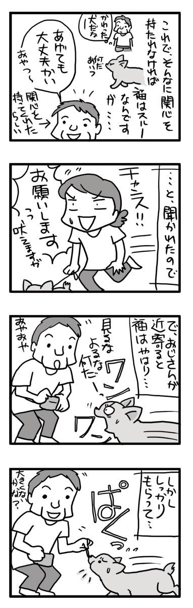 おやつ くれる おじさん 公園 犬 散歩 マンガ 漫画
