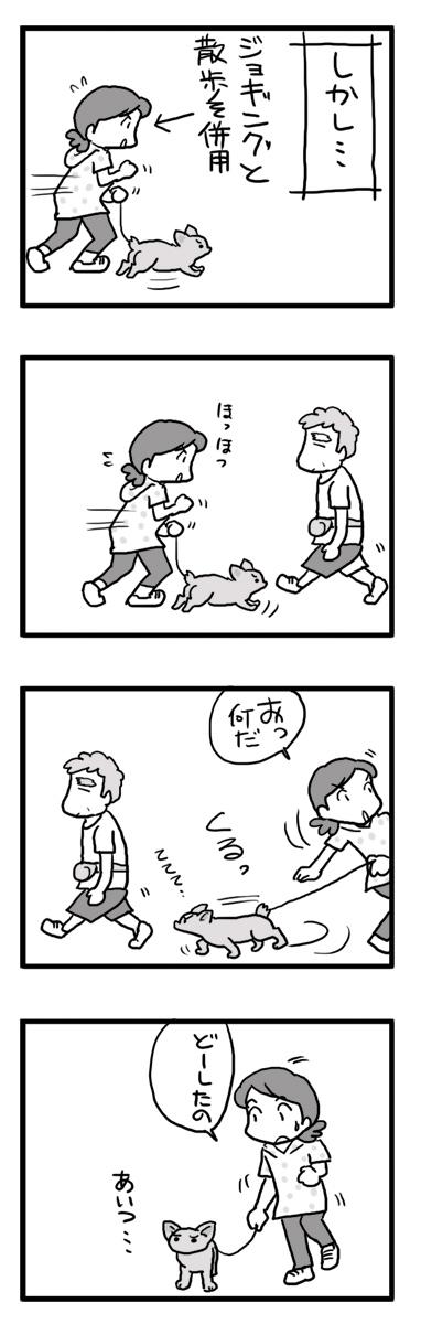 吠える 犬 ガウリン 無駄吠え ムダ吠え むだ吠え イラスト 漫画 マンガ 犬