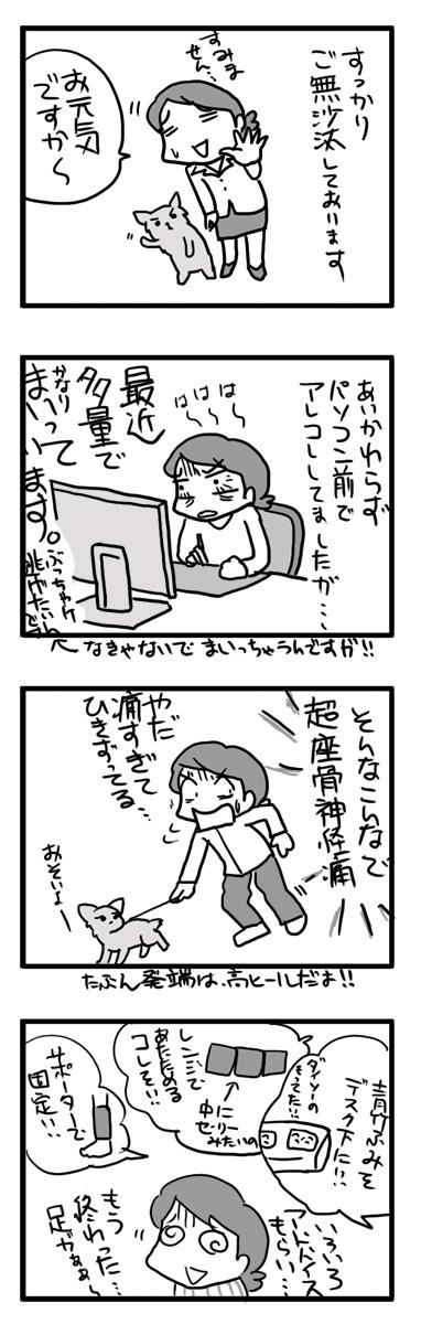 座骨神経痛 ふくらはぎ 痛み 体操 パソコン 仕事 フリーランス 漫画 マンガ