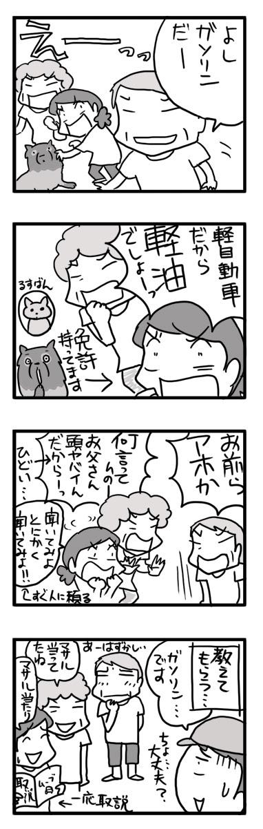 納車 ムーブ 新型 move ダイハツ 漫画 まんが