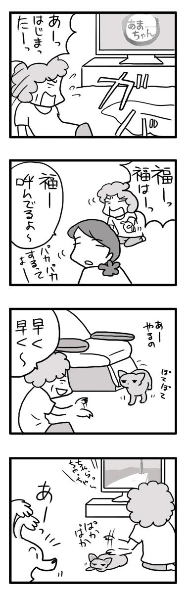 あまちゃん ぱかぱか NHK 朝ドラ トク 犬 mix チワワ 漫画 あ マンガ