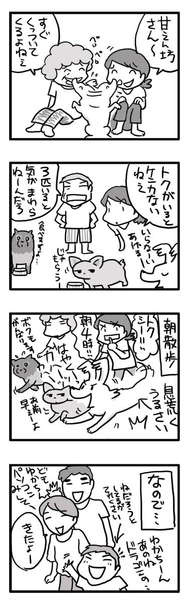 バイバイ トク 帰宅 マルチーズ ミックス 犬 まんが 漫画 マンガ