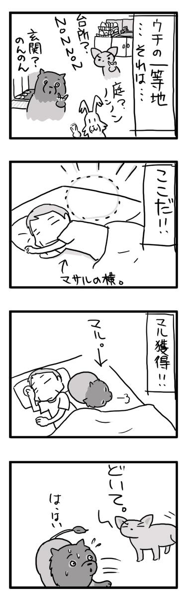 マサル 横 寝 一等地 犬 一緒 マンガ まんが 漫画
