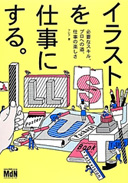 イラスト 仕事にする イラストを仕事にする 。 絵 まんが 漫画 マンガ