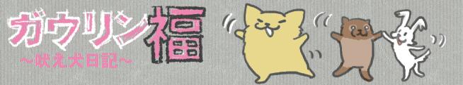 ガウリン福 吠え犬漫画日記