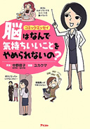 脳は 何で なんで 気持ち きもち いい キモチいい やめられない 脳科学 漫画 マンガ コミック