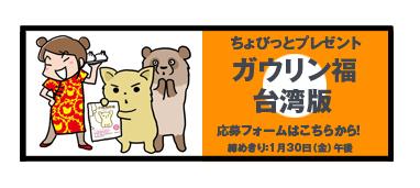 台湾版 プレゼント ユカクマ ガウリン 福 吠える 吠え 犬 まんが マンガ 漫画