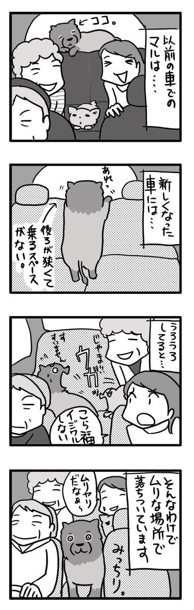 マル 車 居場所 ポメ 犬 まんが マンガ 漫画