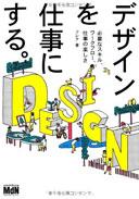 デザインを仕事にする デザイン 仕事 イラスト