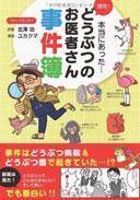 動物 お医者 獣医 漫画 事件 チンパン 犬
