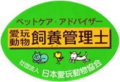 愛玩動物飼養管理士 ペット ケア アドバイザー 1級 2級