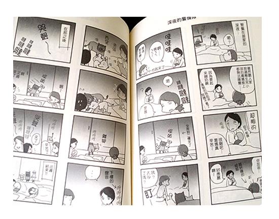 ガウリン 福 台湾 中国 繁体字 まんが 漫画 マンガ 犬