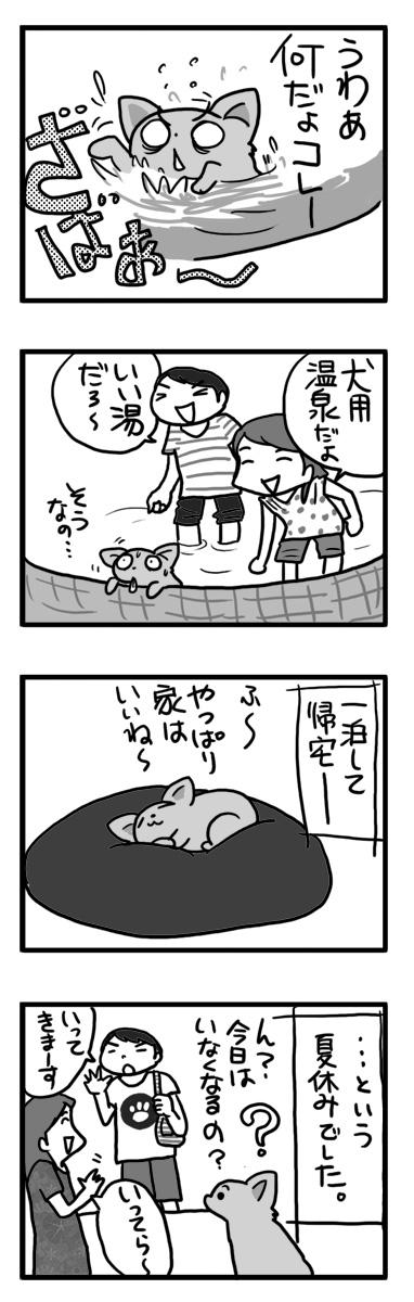 夏休み チワワ 犬 会社 なつやすみ 温泉 犬 プール まんが 漫画 マンガ