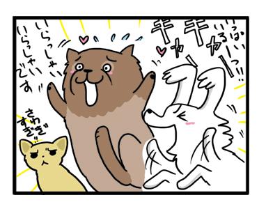 お盆 歓迎 歓迎隊 犬 ポメ スピッツ 騒 イラスト 漫画