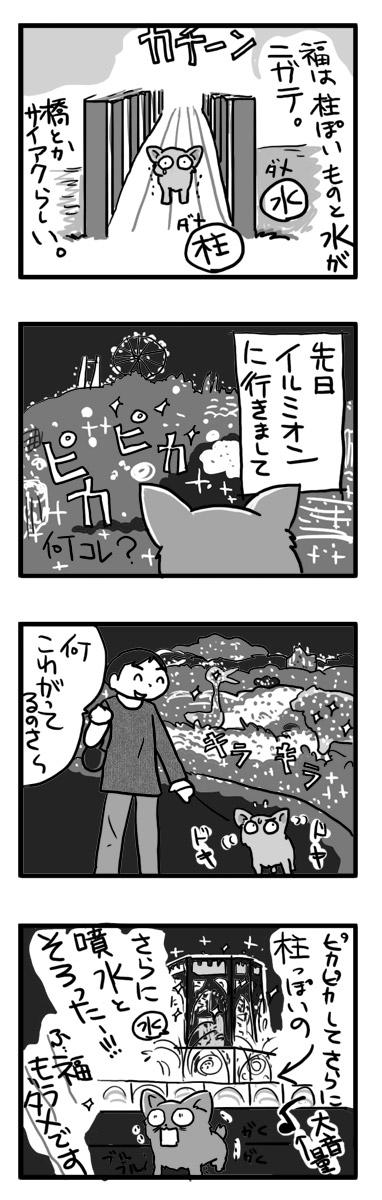 イルミネーション 相模原 イルミリオン 漫画 マンガ まんが 犬 チワワ