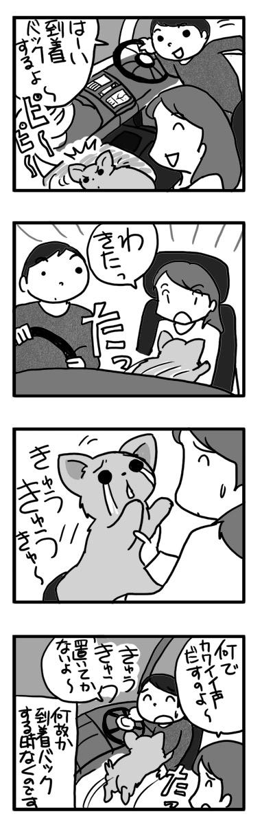 車 バック 吠える なく 鳴く 犬 チワワ まんが 漫画 マンガ