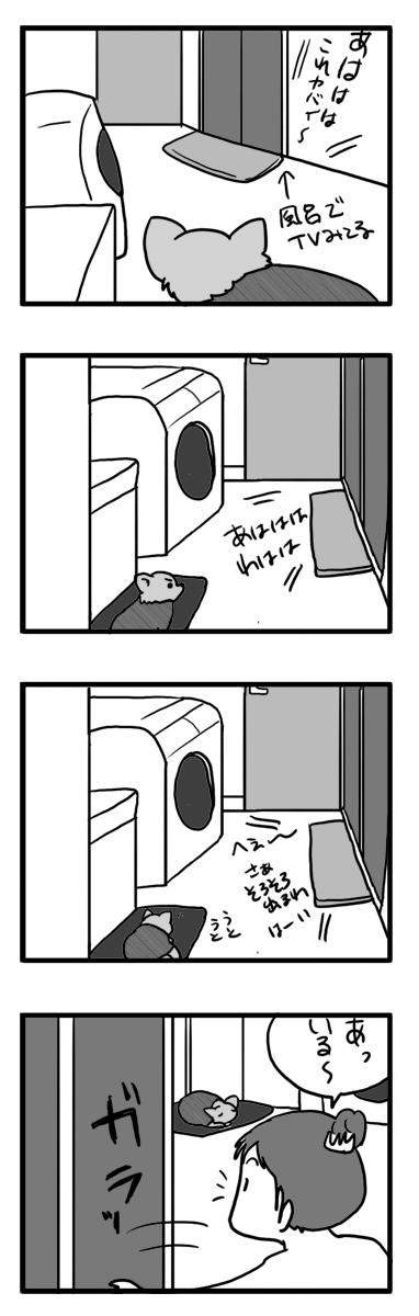 お風呂 犬 ワンコ 待つ 一緒 入浴 ホット カーペット まんが 漫画 マンガ