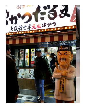 2016 年末 年始 大阪 犬 食 名物