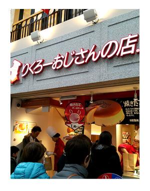 大阪 りくろー チーズケーキ
