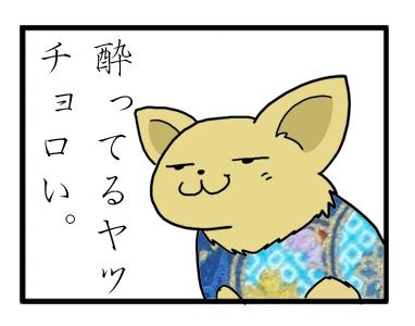 福 ダーク 酔ってる チョロ い なめてる 漫画 マンガ イラスト 犬