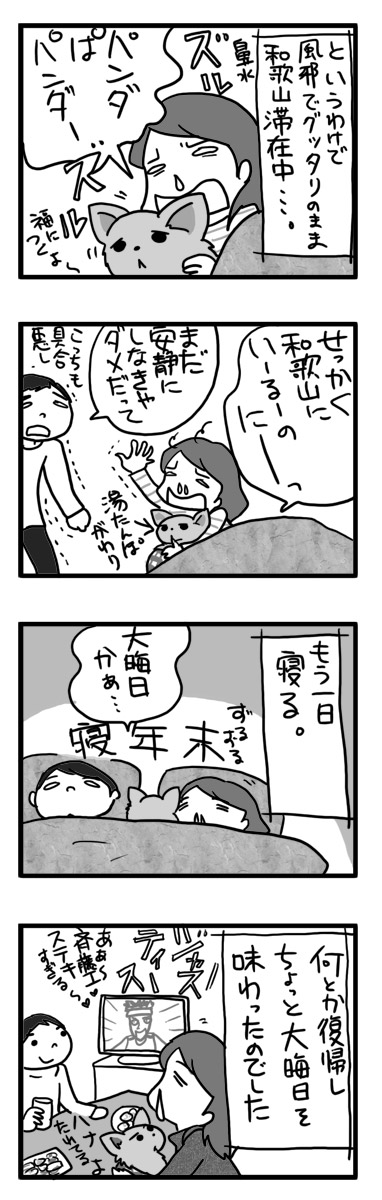 2016 年末 年始 大阪 犬 食 名物 漫画 マンガ まんが 和歌山 田辺