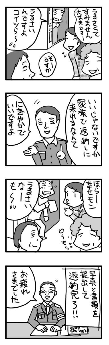 運転 免許 返納 返還 警察 警察署 老人 高齢 まんが 漫画 マンガ