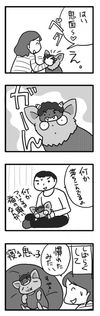 2017 節分 せつぶん 豆 鬼 面 犬 ワンコ マンガ 漫画 まんが チワワ 鬼役