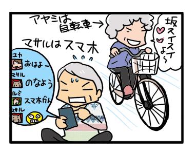 実家 電動 自転車 スマホ 老人 両親 まんが 漫画 イラスト