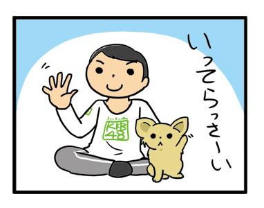 三重 伊勢 旅 イラスト 犬 チワワ まんが