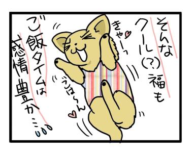ご飯 浮かれ 福 チワワ 犬 まんが 漫画 イラスト 絵