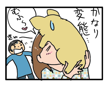 福 腹 匂い 嗅 チワワ おなか まんが 漫画 マンガ