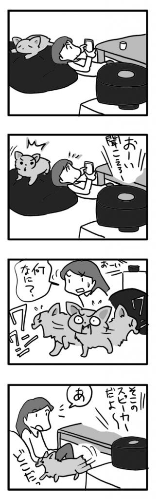 スピーカー バイク 車 犬 チワワ 驚 マンガ まんが 漫画