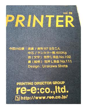 特殊 印刷 プリント デザイナー レーエ ディレクター