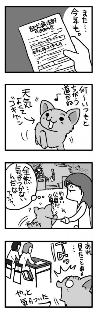 狂犬病 2017 予防 注射 犬 チワワ まんが 漫画 マンガ イラスト