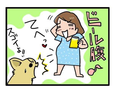 連休 ビール 腹 呑 酒 おなか 太 マンガ 漫画 イラスト