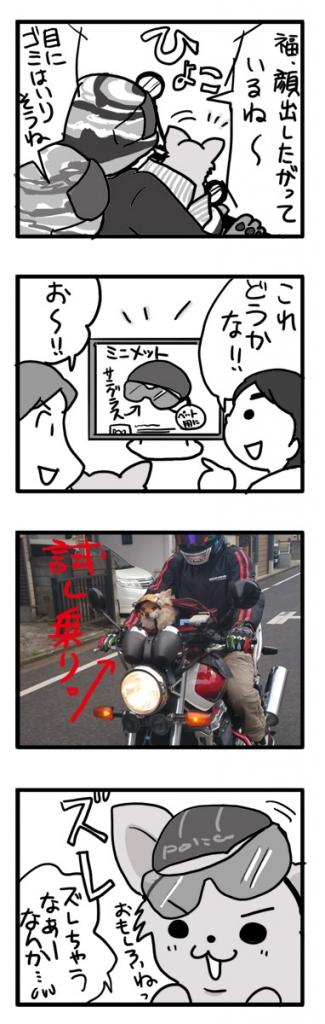 犬 バイク ヘルメット サングラス タンデム ペット まんが 漫画 マンガ