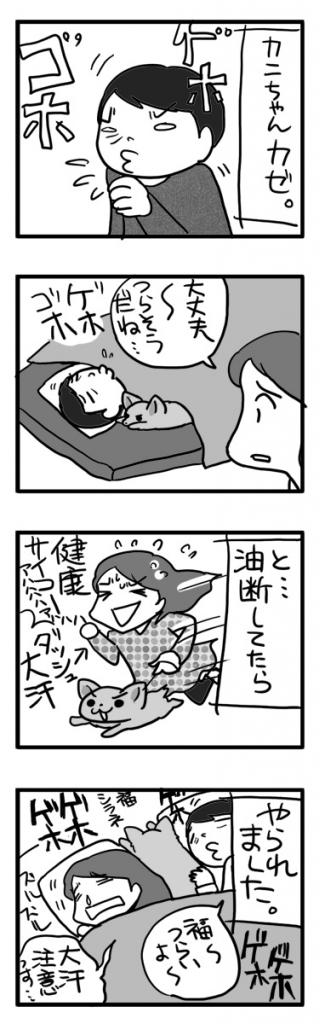 風邪 カゼ 犬 一緒 寝 まんが マンガ 漫画