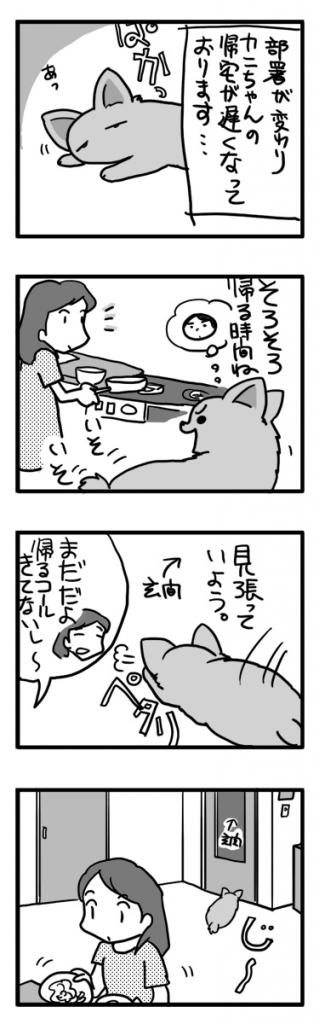 待 待ってる 福 帰宅 おかえり チワワ 犬 まんが 漫画 マンガ